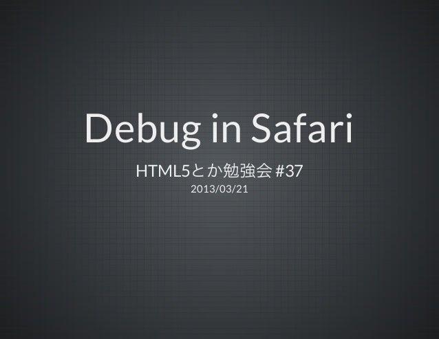 Debug in Safari  HTML5     ¶ÊVv       #37          2013/03/21