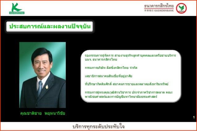 แนวโน้มเศรษฐกิจ ปี 2557 โดยคุณชาติชาย พยุหนาวีชัย ธ.กสิกรไทย