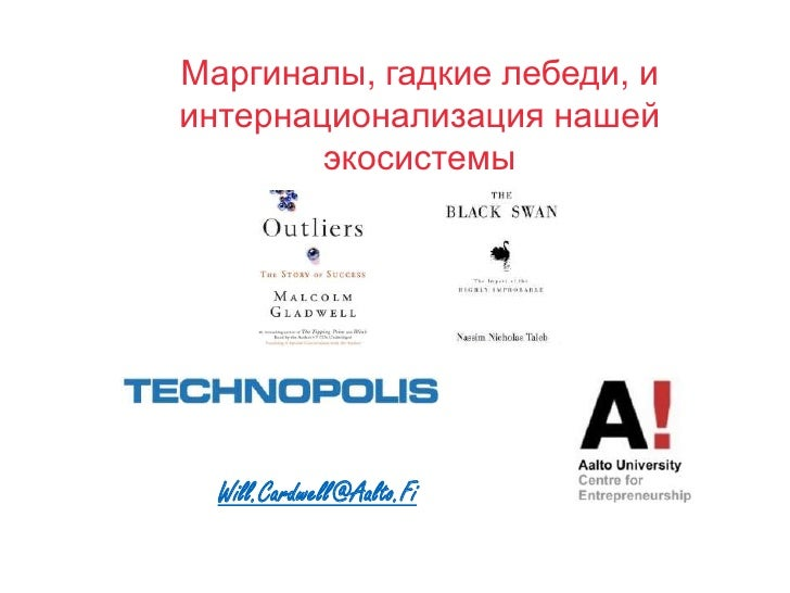 Presentation to Russian Venture Company Event
