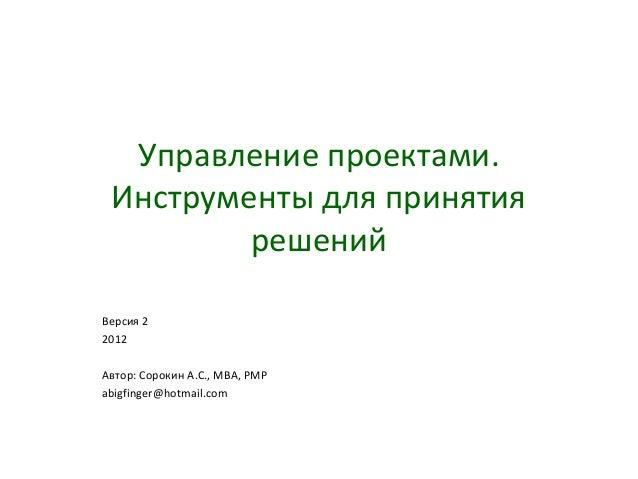 Управление проектами.Инструменты для принятиярешенийВерсия 22012Автор: Сорокин А.С., MBA, PMPabigfinger@hotmail.com