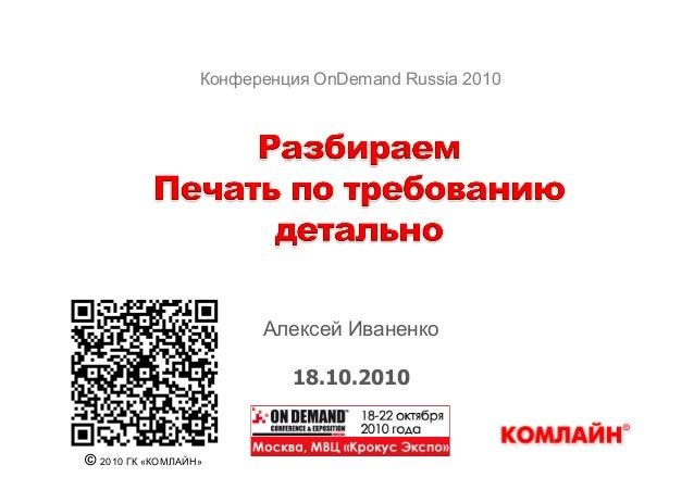 Алексей Иваненко 18.10.2010 Конференция OnDemand Russia 2010 © 2010 ГК «КОМЛАЙН»