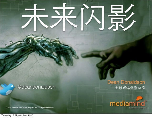 © 2010 MediaMind Technologies Inc. | All rights reserved 未来闪影 Dean Donaldson 全球媒体创新总监@deandonaldson © 2010 MediaMind Techn...
