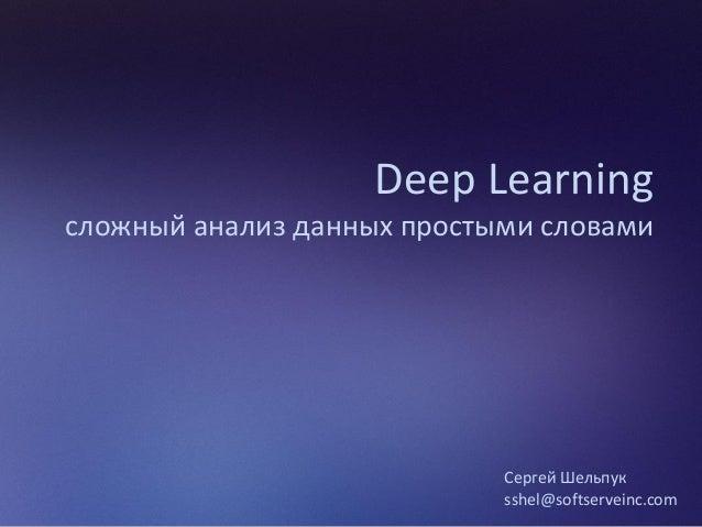 Deep Learning сложный анализ данных простыми словами Сергей Шельпук sshel@softserveinc.com