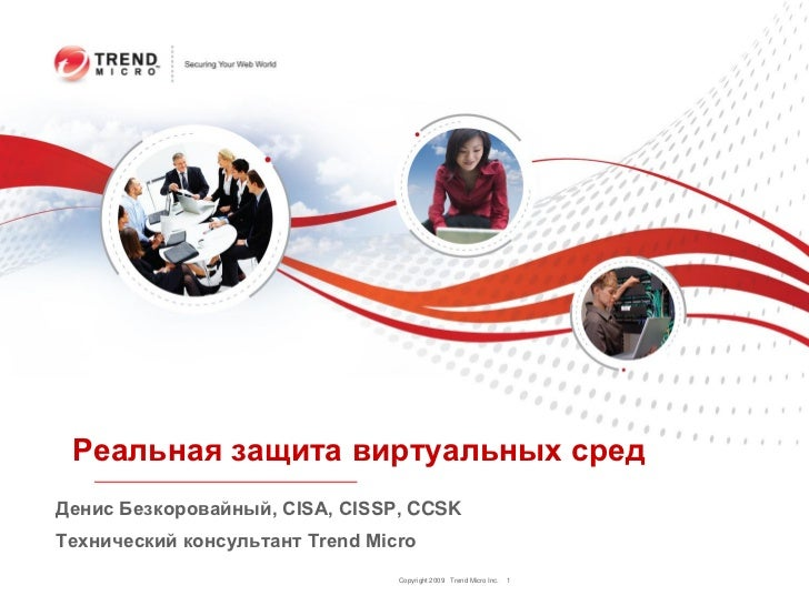 Реальная защита виртуальных средДенис Безкоровайный, CISA, CISSP, CCSKТехнический консультант Trend Micro                 ...