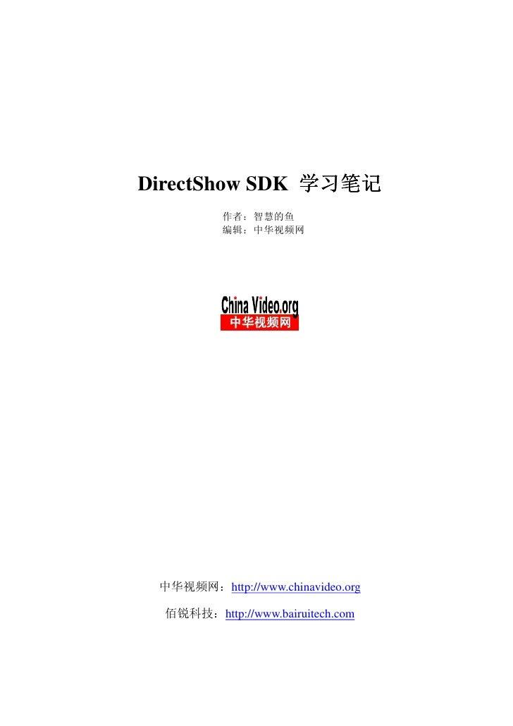 DirectShow SDK 学习笔记            作者:智慧的鱼            编辑:中华视频网      中华视频网:http://www.chinavideo.org    佰锐科技:http://www.bairuit...