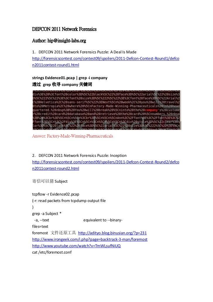 Defcon 2011 network forensics 解题记录
