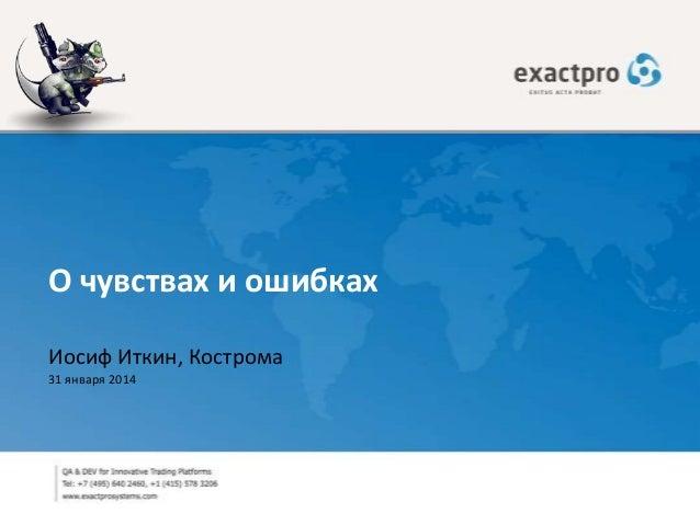 О чувствах и ошибках Иосиф Иткин, Кострома 31 января 2014