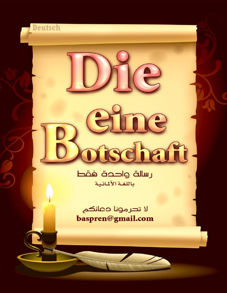 Die eine Botschaft   3.Auflage              Die          eine        Botschaft          von Dr. Naji I. Al-Arfaj          ...