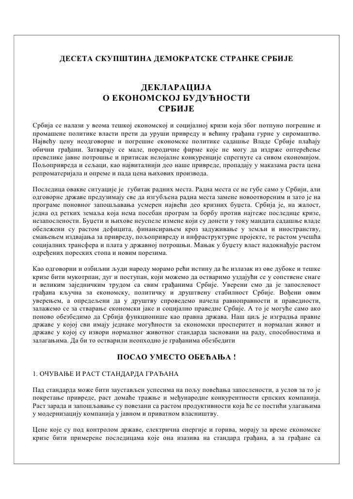 ДЕСЕТА СКУПШТИНА ДЕМОКРАТСКЕ СТРАНКЕ СРБИЈЕ                               ДЕКЛАРАЦИЈА                       О ЕКОНОМСКОЈ Б...