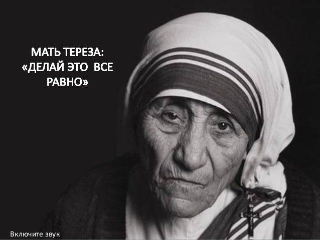 Слова матери Терезы