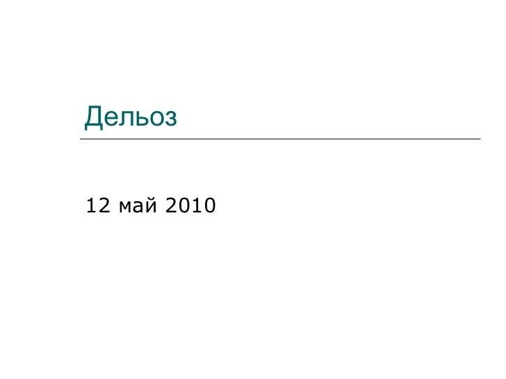 Дельоз 12 май 2010