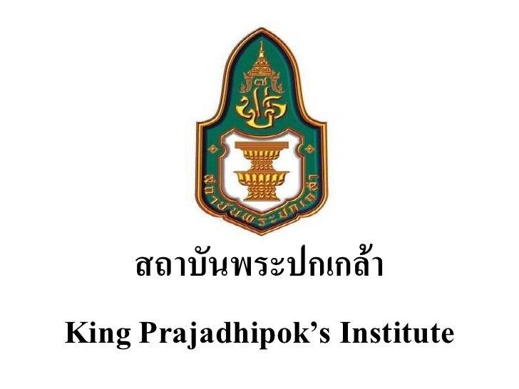 สถาบันพระปกเกล้าKing Prajadhipok's Institute