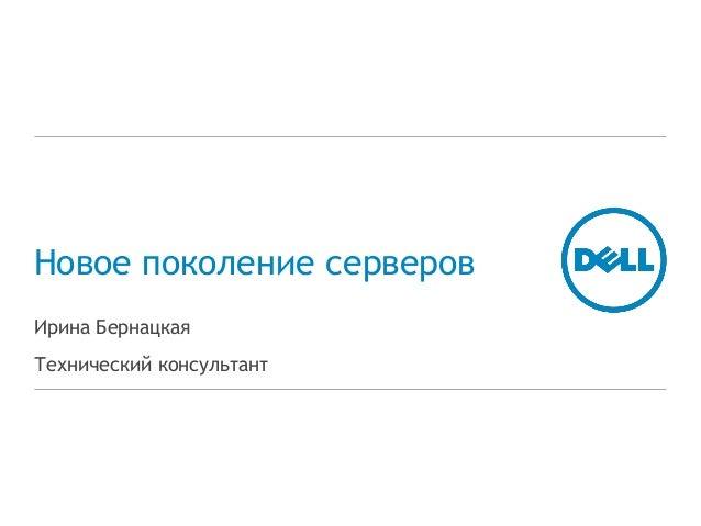 Новое поколение серверов Dell