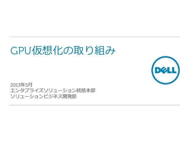 Dell VGX solution