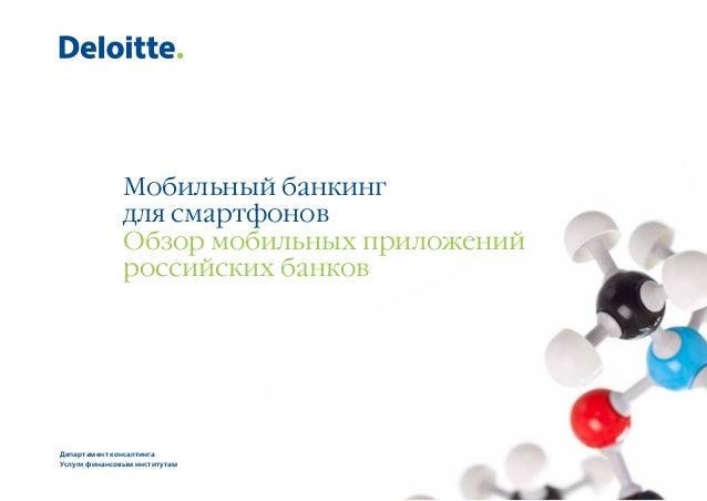 Мобильное приложение ТКС Банка признано лучшим в России в обзоре Deloitte
