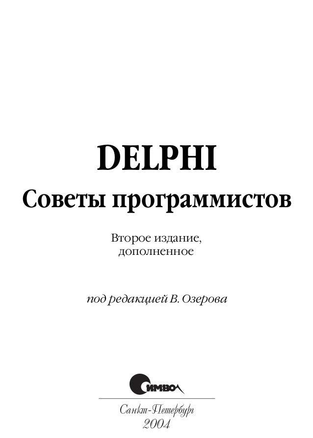 озеров в. Delphi. советы программистов (2004)