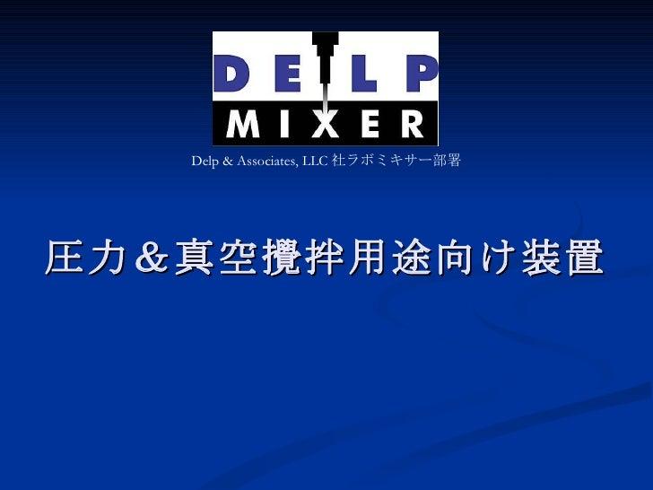 圧力&真空攪拌用途向け装置 Delp & Associates, LLC 社ラボミキサー部署