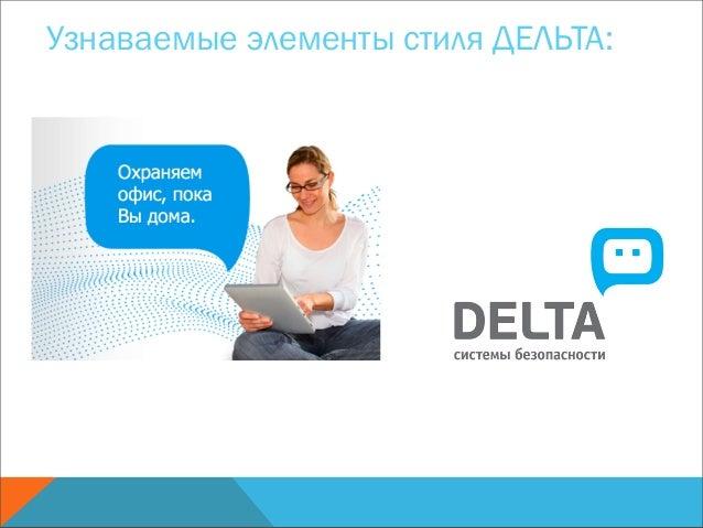 """Рекламная кампания охранной системы """"Delta"""""""