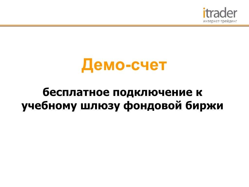 Презентация брокера