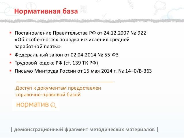 N 213 нгрр об особенностях порядка исчисления средней заработной платы