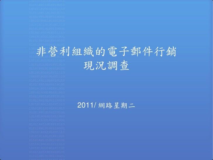 [網路星期二] 非營利組織的電子郵件行銷現況調查 - 2011