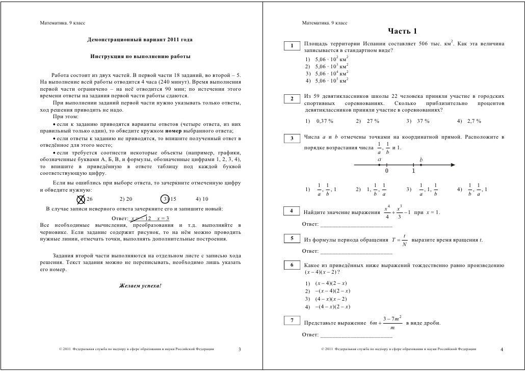 математика демонстрационный вариант гдз по