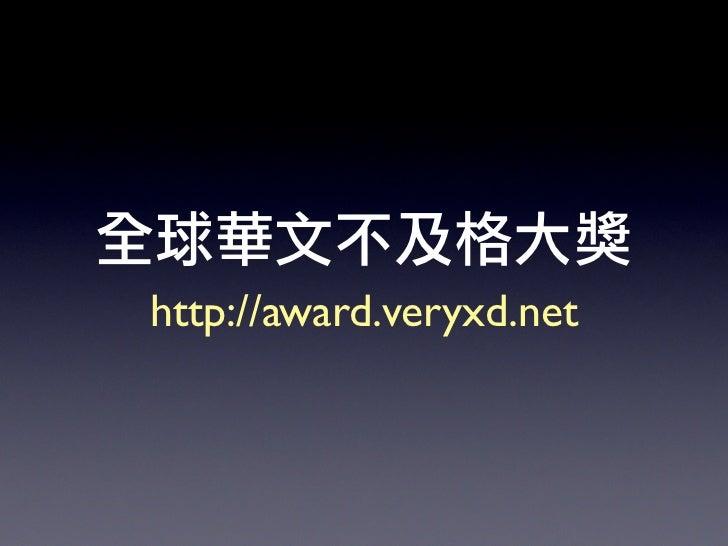 http://award.veryxd.net
