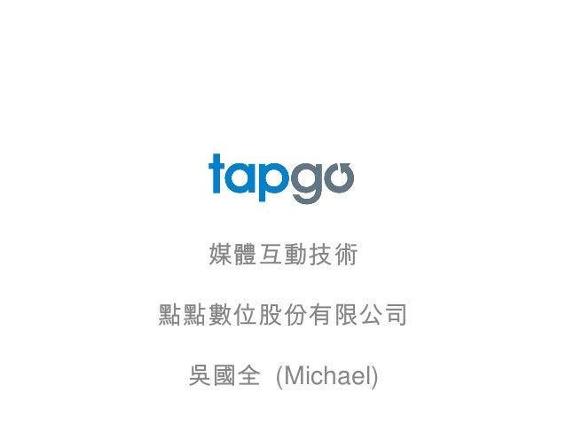 媒體互動技術 點點數位股份有限公司 吳國全 (Michael)