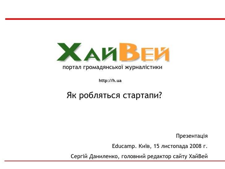 портал гр омадянської  журнал і стики http://h.ua Презентац і я Educamp.  Ки їв,  15  листопада  2008   г. Серг і й Даниле...