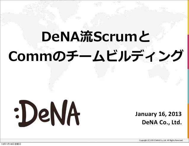DeNA流Scrumとcommのチームビルディング