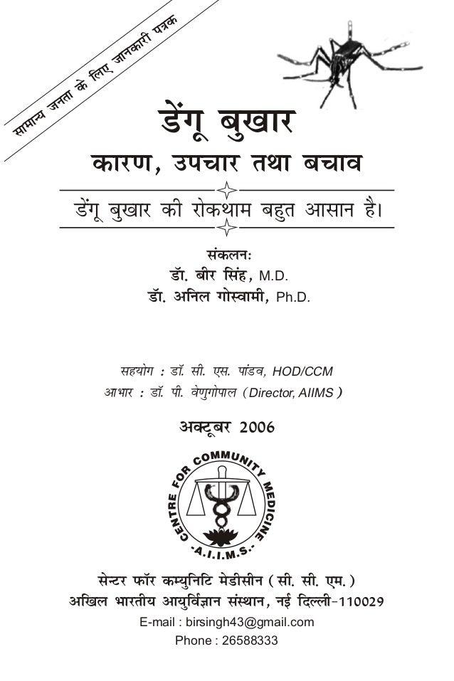 Dengue hindi