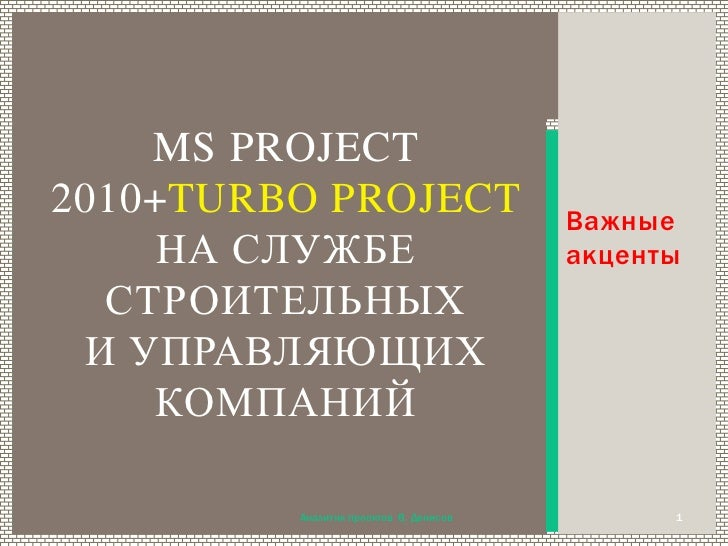 MS PROJECT2010+TURBO PROJECT                      Важные     НА СЛУЖБЕ                          акценты  СТРОИТЕЛЬНЫХ И УП...