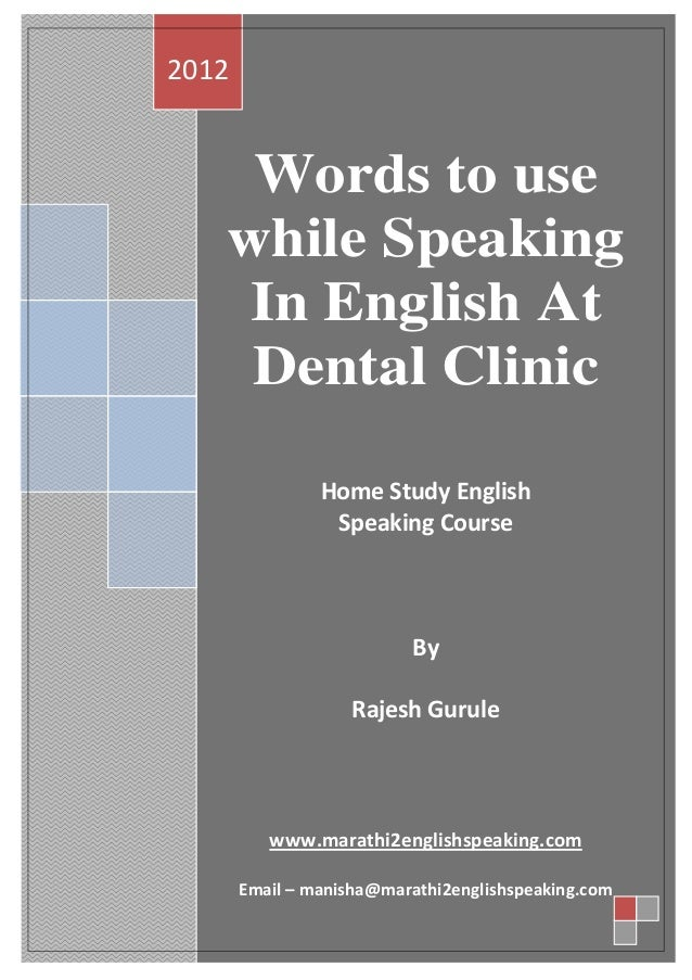 2012    Words to use   while Speaking    In English At    Dental Clinic                Home Study English                 ...