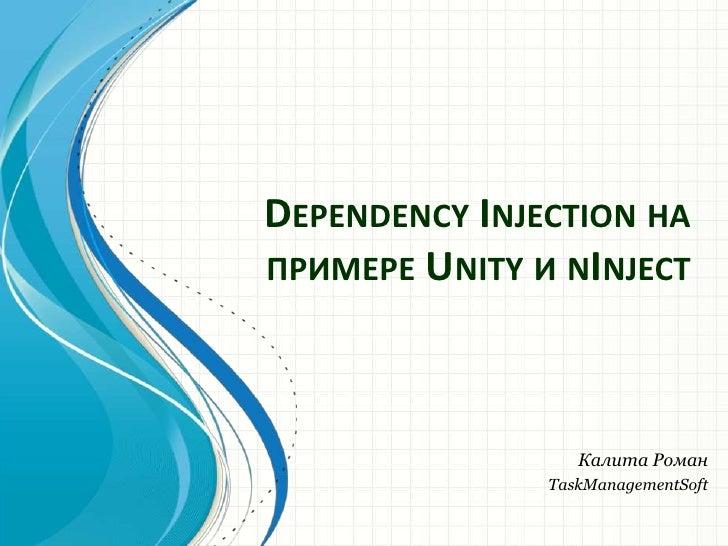Dependency injection на примере unity и n inject