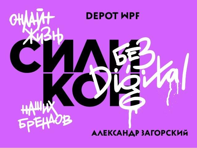 DEPOT WPF  АЛЕКСАНДР ЗАГОРСКИ