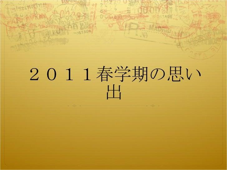 Describing memories and photos in japanese