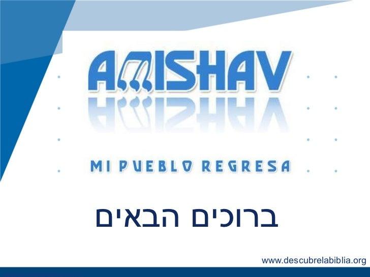 ברוכים הבאים          www.descubrelabiblia.org