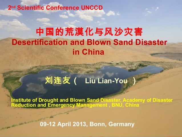 2nd Scientific Conference UNCCD          中国的荒漠化与风沙灾害 Desertification and Blown Sand Disaster                  in China    ...