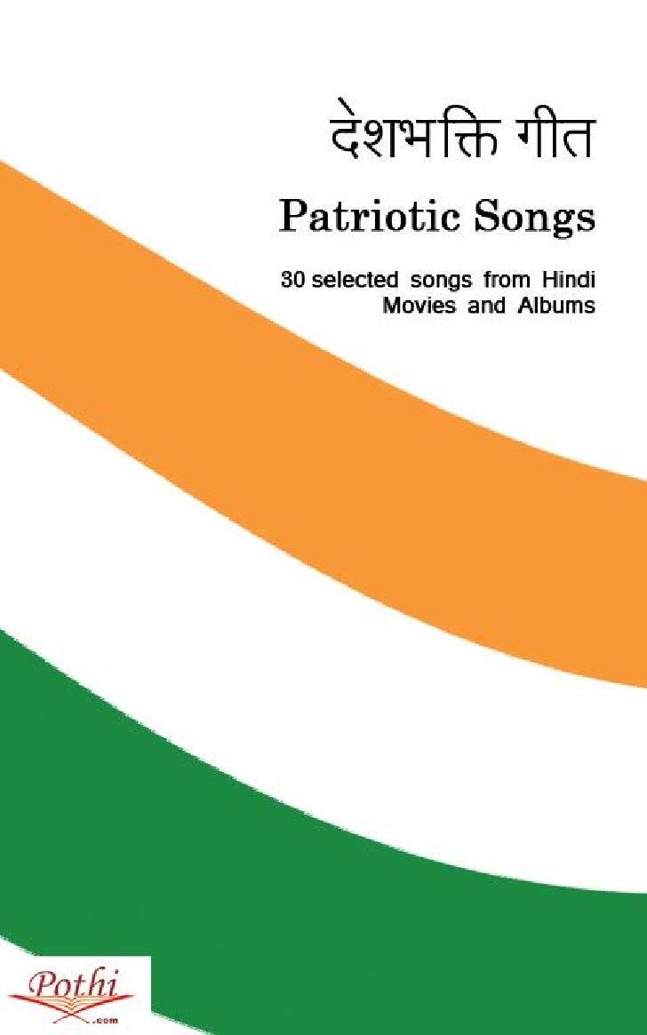 Desh bhakti geet[patriotic_songs]