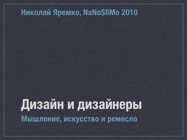 Николай Яремко, NaNoSliMo 2010Дизайн и дизайнерыМышление, искусство и ремесло