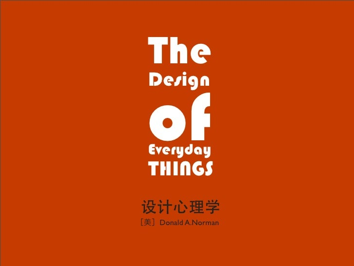 The Design  of Everyday THINGS   Donald A.Norman