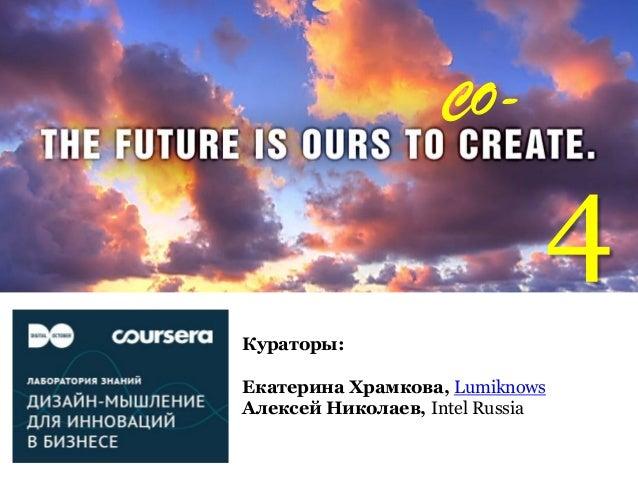 CO-  4 Кураторы: Екатерина Храмкова, Lumiknows Алексей Николаев, Intel Russia