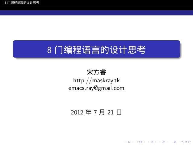 8 门编程语言的设计思考  . .  8 门编程语言的设计思考 宋方睿 http://maskray.tk emacs.ray@gmail.com  2012 年 7 月 21 日  ..  . ..  . ..  .  . . . . . ....