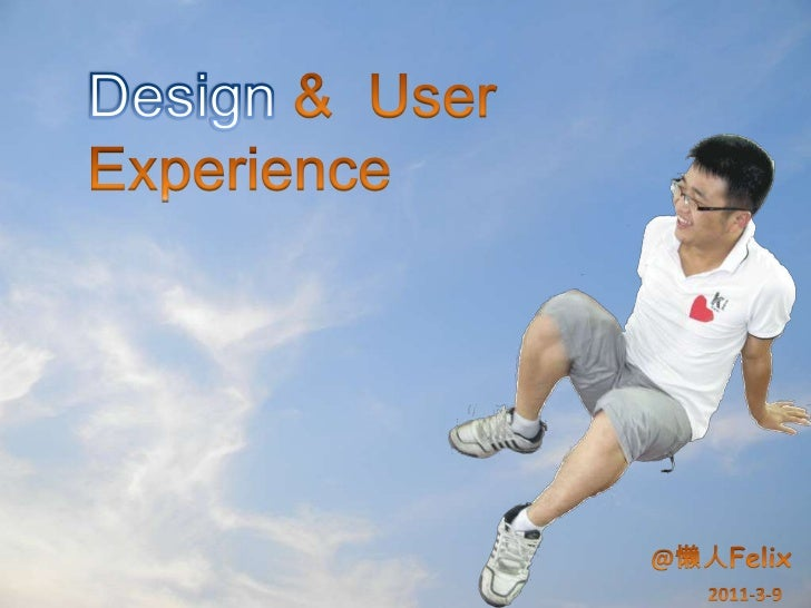 Design &  User Experience <br />@懒人Felix<br />2011-3-9<br />
