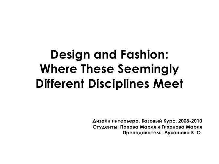 Design and Fashion: Where These Seemingly Different Disciplines Meet            Дизайн интерьера. Базовый Курс. 2008-2010 ...
