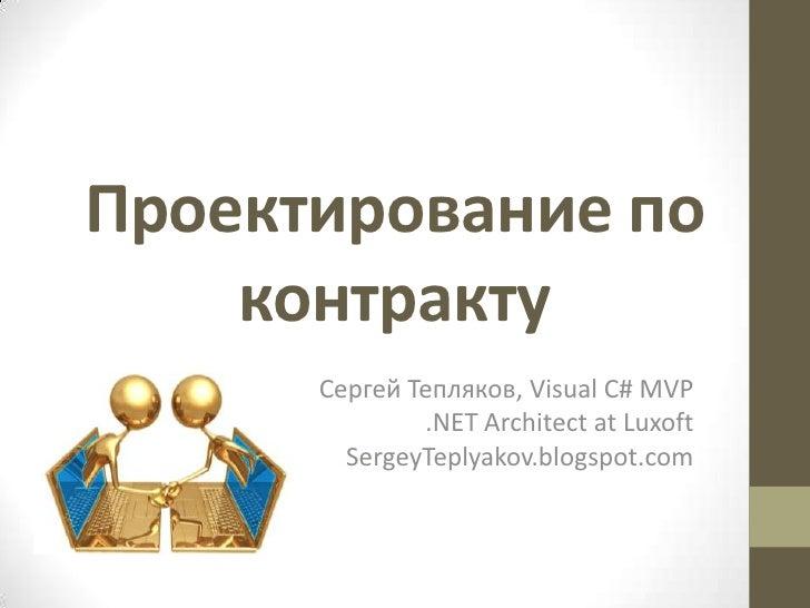 Проектирование по    контракту      Сергей Тепляков, Visual C# MVP              .NET Architect at Luxoft        SergeyTepl...