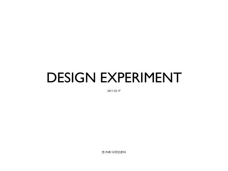 DESIGN EXPERIMENT        2011 02 17      한겨레 디자인센터