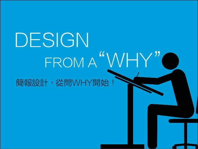 Design from a WHY