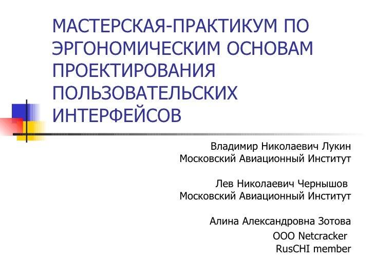 МАСТЕРСКАЯ-ПРАКТИКУМ ПО ЭРГОНОМИЧЕСКИМ ОСНОВАМ ПРОЕКТИРОВАНИЯ ПОЛЬЗОВАТЕЛЬСКИХ ИНТЕРФЕЙСОВ Владимир Николаевич Лукин Моско...