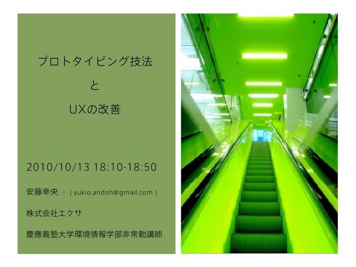 DESIGN IT! Talk #001 (UX) Yukio Andoh